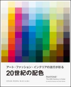 20世紀の配色